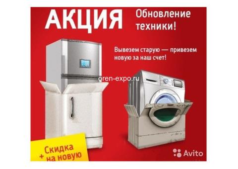 Утилизация и вывоз бытовой техники