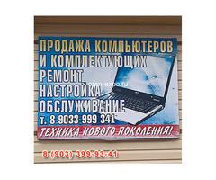 Продажа б/у ноутбуков в Переволоцке