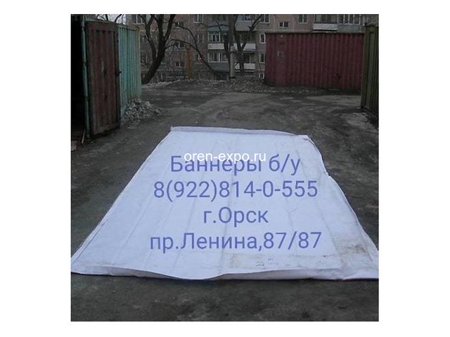 Баннеры бу - 2