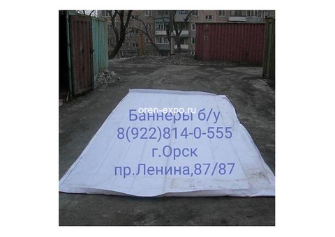 Баннеры бу