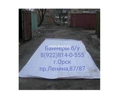 Баннеры бу - Изображение 2
