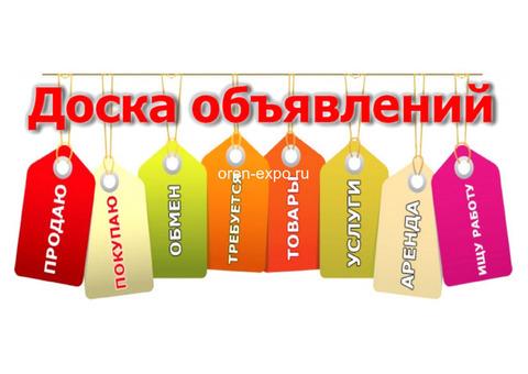 Подать объявление в Оренбурге