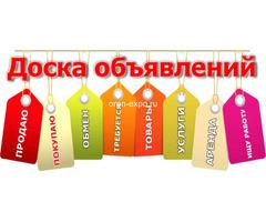 Разместить объявление в Оренбурге