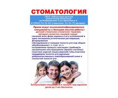 Стоматология Областной детской клинической больницы