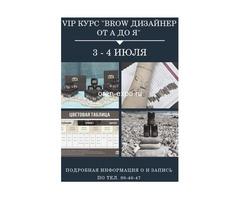 "VIP - курс ""Brow - дизайнер от А до Я"""