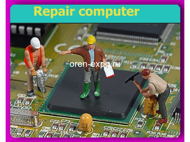 Ремонт и обслуживание персональных компьютеров - 1