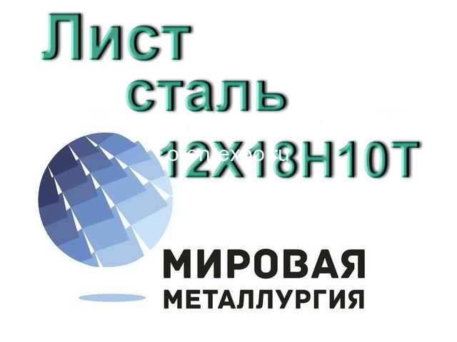 Лист сталь 12Х18Н10Т - 1