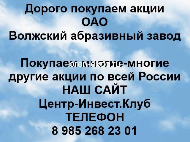 Покупаем акции ОАО Волжский абразивный завод и любые другие акции по всей России - 1