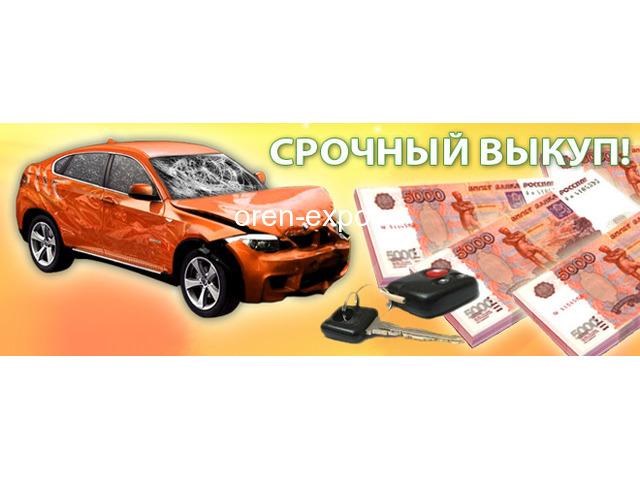 Продать автомобиль, побывавший в ДТП - 1