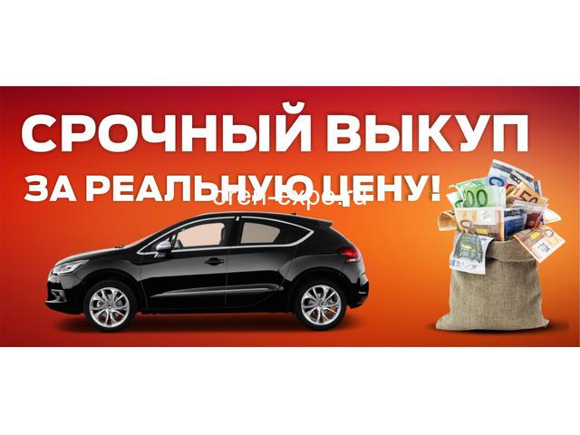 Помощь в срочной продаже автомобилей. - 1