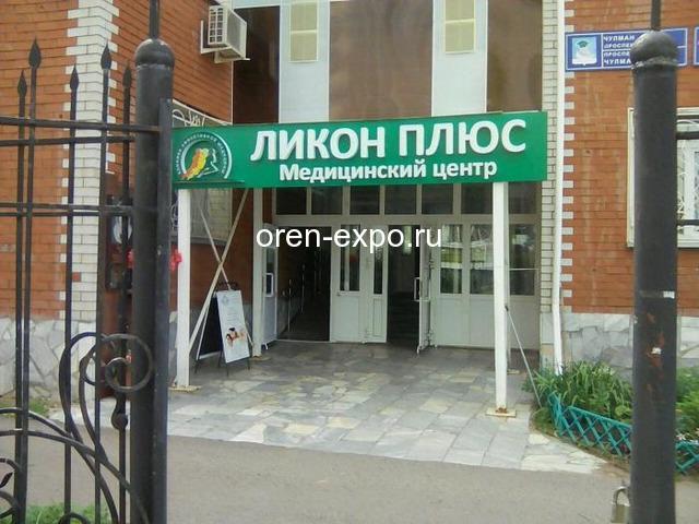 """Медицинский центр """"Ликон Плюс"""" - официальный сайт, цены, услуги - 1"""