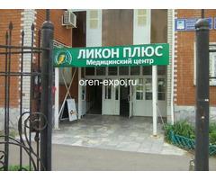 """Медицинский центр """"Ликон Плюс"""" - официальный сайт, цены, услуги - Изображение 1"""