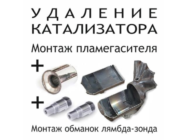 Удаление катализатора в Оренбурге - 1