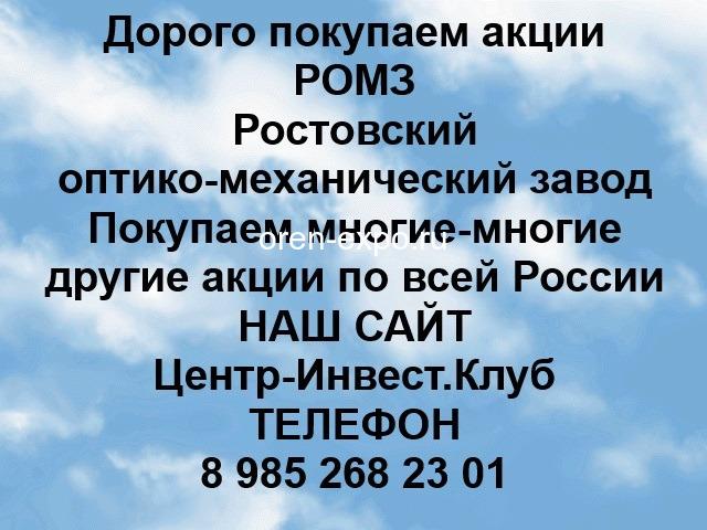 Покупаем акции РОМЗ и любые другие акции по всей России - 1
