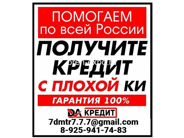 Кредит с плохой кредитной историей, работаем со всеми регионами РФ - 1