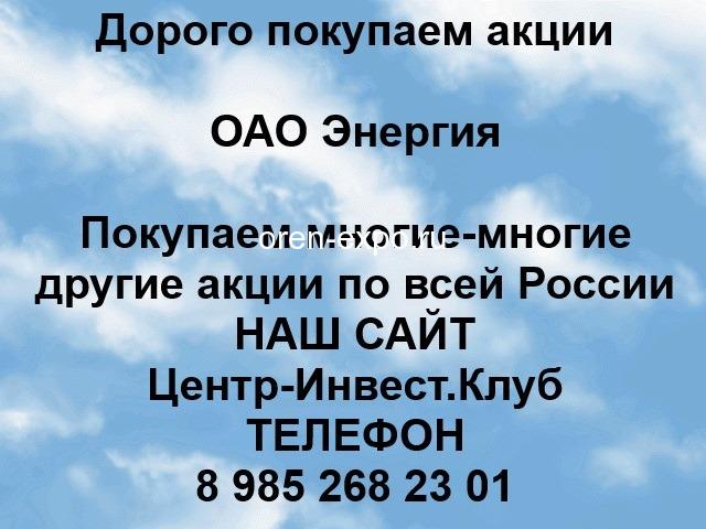 Покупаем акции ОАО Энергия и любые другие акции по всей России - 1