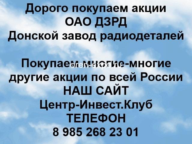 Покупаем акции ОАО ДЗРД и любые другие акции по всей России - 1