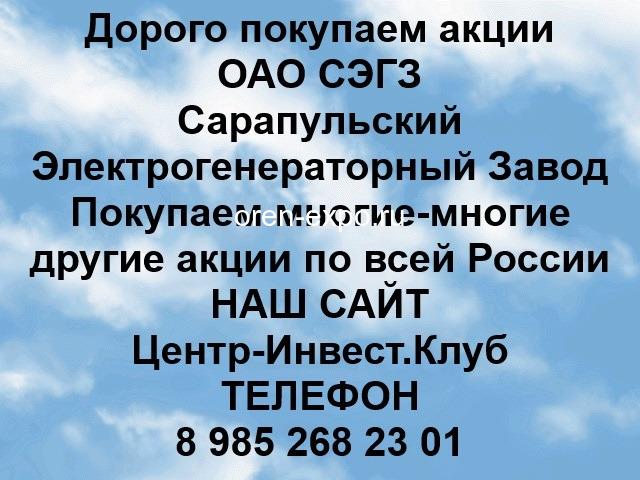 Покупаем акции ОАО СЭГЗ и любые другие акции по всей России - 1