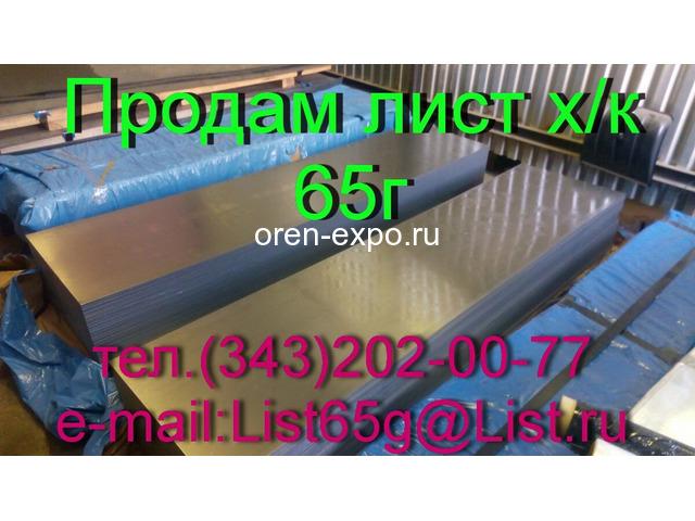 Продаем листы стальные пружинные 65Г - 1