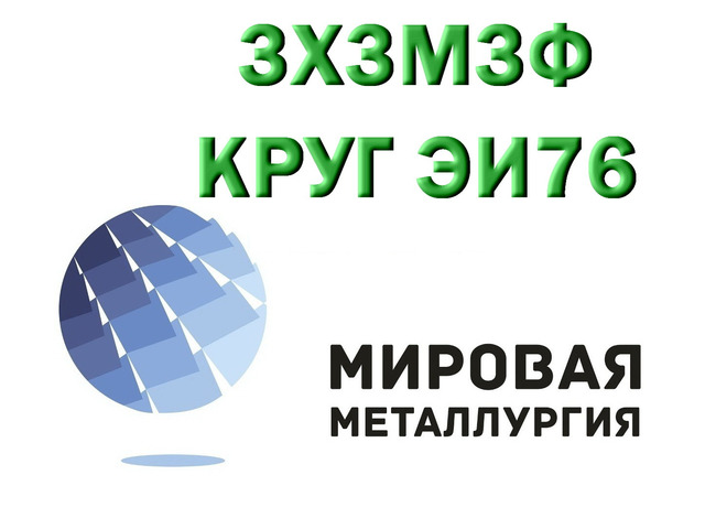 Продам сталь 3Х3М3Ф из наличия - 1