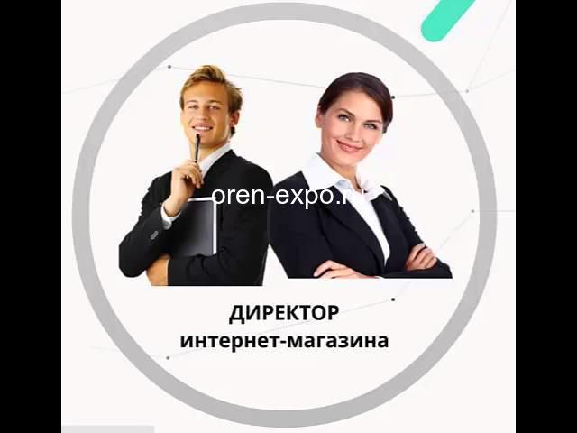 Директор магазина - 1