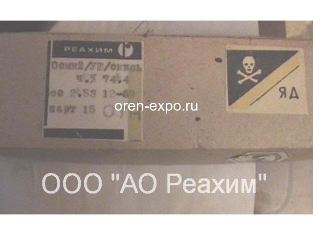 Оксид осмия (VIII) [тетраоксид осмия OsO4] - 1