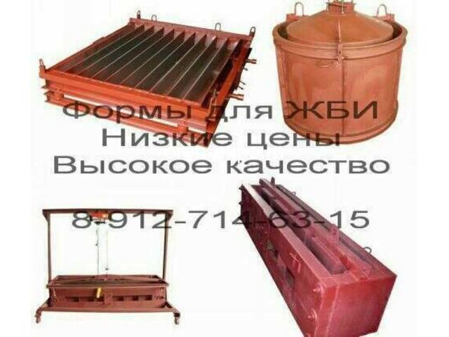 Формы для железобетонных изделий - 1