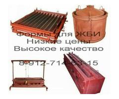 Формы для железобетонных изделий - Изображение 1