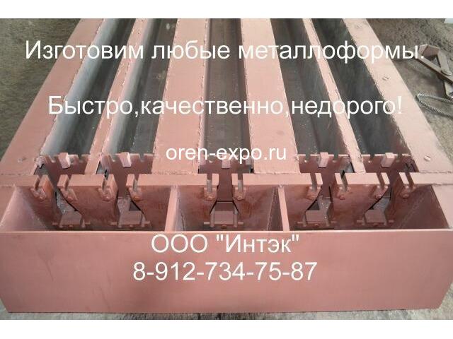 Формы для железобетонных изделий - 2