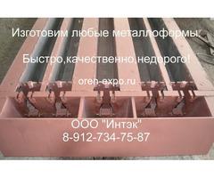 Формы для железобетонных изделий - Изображение 2
