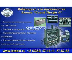 Оборудование для производства блоков - Изображение 1