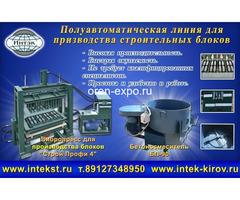 Оборудование для производства блоков - Изображение 2