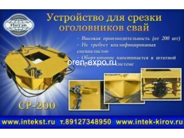 Оборудования для срезки оголовков свай - 1