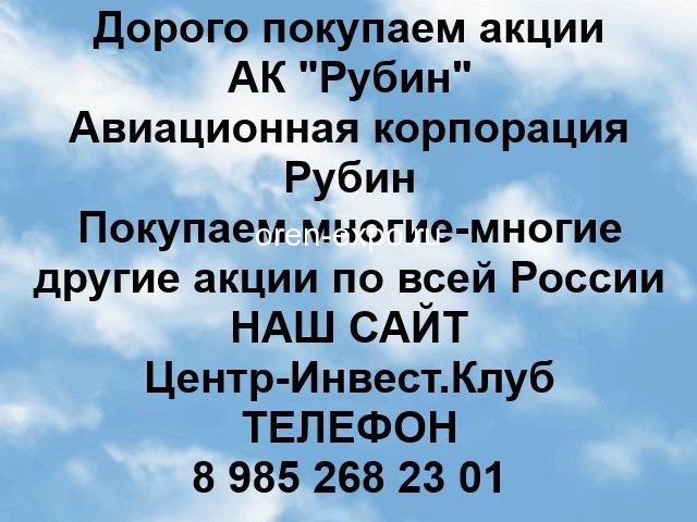 Покупаем акции АК Рубин и любые другие акции по всей России - 1