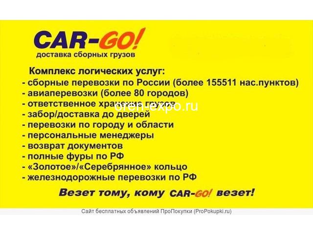 Грузовые перевозки по России - 2