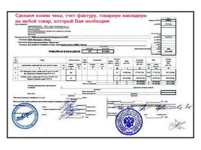 НДС с подтверждением, бухгалтерские услуги - 1