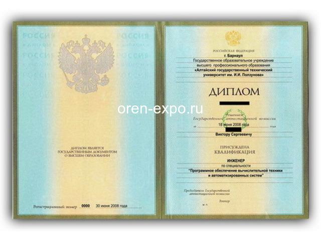 Дипломы ВУЗа, колледжа и аттестаты - 1
