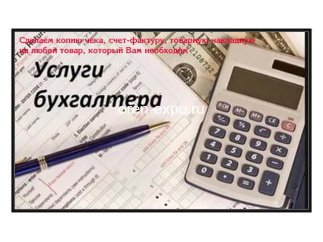 Компания оказывает бухгалтерские услуги - 1
