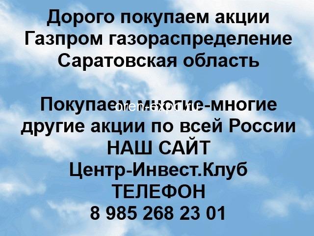 Покупаем акции Газпром газораспределение Саратовская область - 1