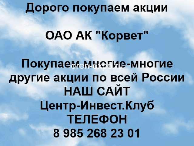 Покупаем акции ОАО АК Корвет и любые другие акции по всей России - 1