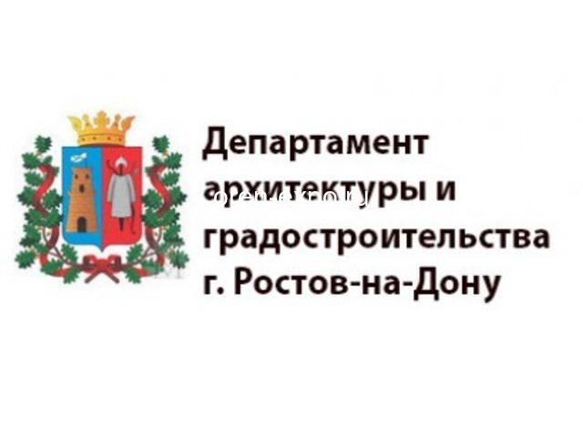 Департамент архитектуры и градостроительства города Ростова-на-Дону - 1