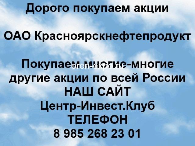 Покупаем акции ОАО Красноярскнефтепродукт и любые другие акции по всей России - 1