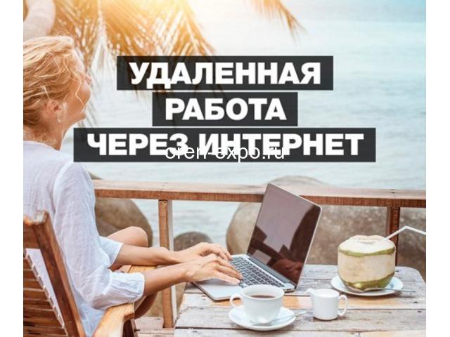 Секретарь помощник онлайн - 1