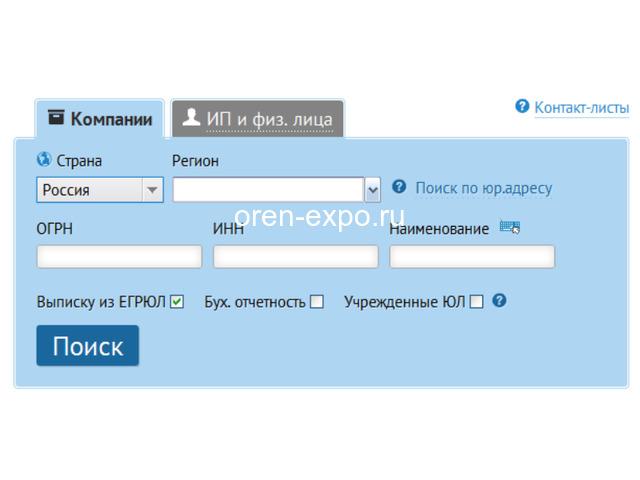 Как скачать официальную выписку из ЕГРЮЛ, ЕГРИП - 1