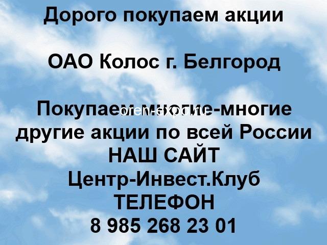 Покупаем акции ОАО Колос и любые другие акции по всей России - 1