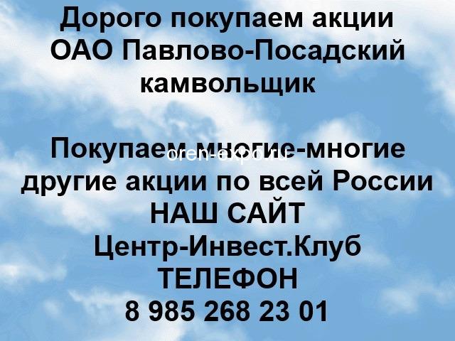 Покупаем акции ОАО Павлово-Посадский камвольщик и любые другие акции по всей России - 1