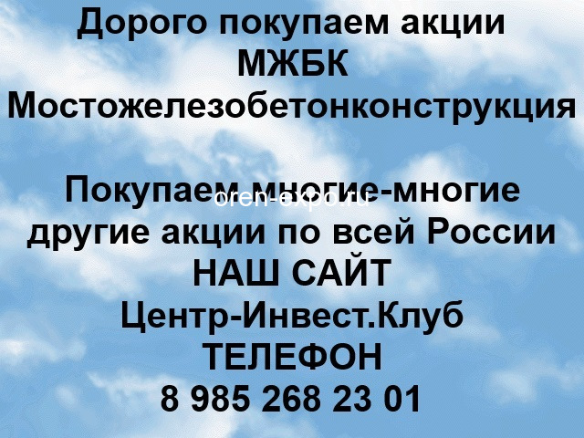 Покупаем акции МЖБК и любые другие акции по всей России - 1