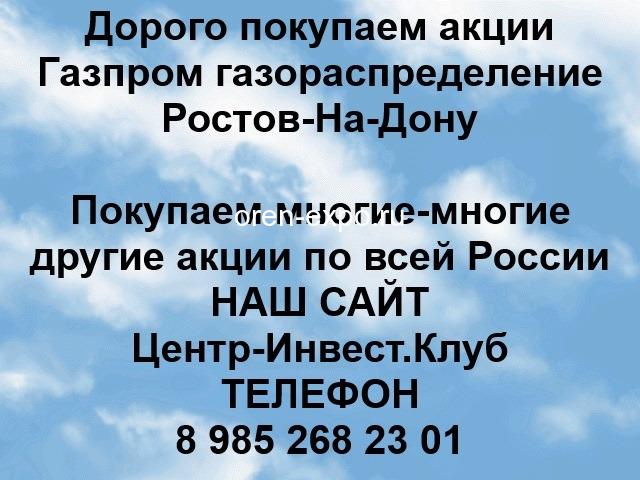 Покупаем акции Газпром газораспределение Ростов-на-Дону и любые другие акции по всей России - 1