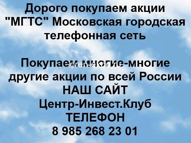 Покупаем акции МГТС и любые другие акции по всей России - 1