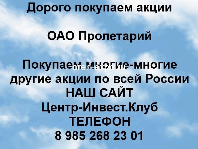 Покупаем акции ОАО Пролетарий и любые другие акции по всей России - 1
